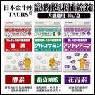 *WANG*日本金牛座TAURUS《寵物健康補給錠》酵素|葡萄糖胺|花青素 犬貓適用 30g/盒