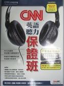 【書寶二手書T4/語言學習_IAO】CNN英語聽力保證班 (數位學習版/附光碟)_聯豐希伯崙