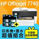 【印表機+墨水送禮券組】HP Officejet Pro 7740 A3商用噴墨多功能事務機+NO.955 原廠1黑3彩墨水匣超值組