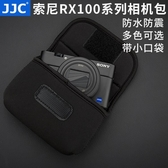 相機包 JJC 索尼黑卡相機包RX100M6 M7 M5A M4 M3 RX100IV RX100V/III內膽包佳能G7X2 g7x3理光GR2 解憂