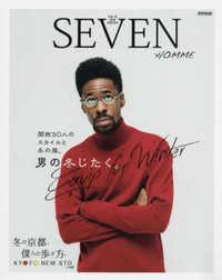 SEVEN HOMME<vol.16>男の冬じたく。関西30人のスタイルと冬の服 日文書