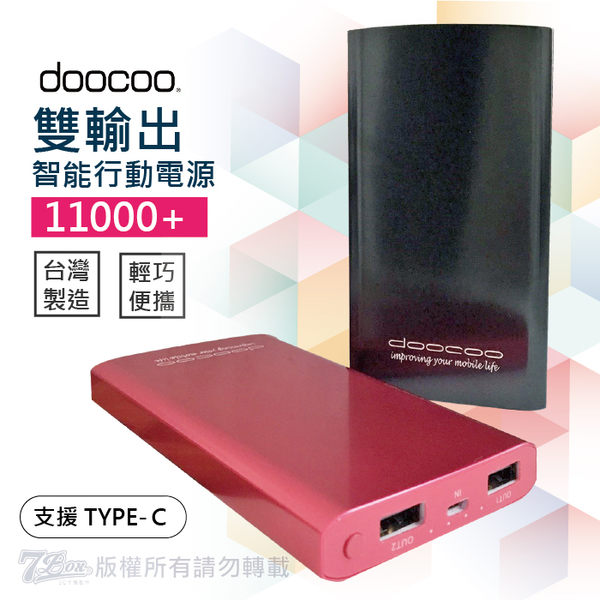 浩崴 doocoo islim 11000mah 輸出行動電源 可支援 Type 智慧裝置 急速充電 現貨+預購