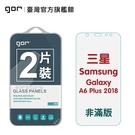 【GOR保護貼】三星 A6 Plus (2018) 9H鋼化玻璃保護貼 Samsung Galaxy a6+全透明非滿版2片裝 公司貨 現貨