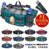 618好康鉅惠 戶外腰包多功能旅行裝備男女款騎行背包防水