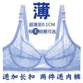 蕾絲文胸無鋼圈超薄款無海綿大胸顯小性感胸罩聚攏乳罩大尺碼內衣女