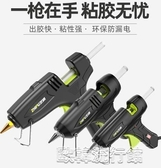【快出】膠槍熱熔膠槍膠棒家用萬能高粘強力熱融兒童手工diy電熱