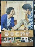 影音專賣店-P16-020-正版DVD*韓片【最美的約定】-高斗心*金成均*裕善*申世景