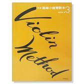 【小麥老師 樂器館】 (新版) 篠崎小提琴教本3 小提琴教材【E94】