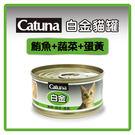 【力奇】Catsin / Catuna 白金 貓罐(鮪魚+蔬菜+蛋黃)80g-24元 可超取(C202B07)