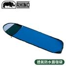 【RHINO 犀牛 透氣防水露宿袋《藍》】930/睡袋套/睡袋保護套/露營/登山