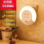 小夜燈插電遙控夜光感應創意夢幻插座嬰兒喂奶臥室床頭壁燈 igo父親節禮物