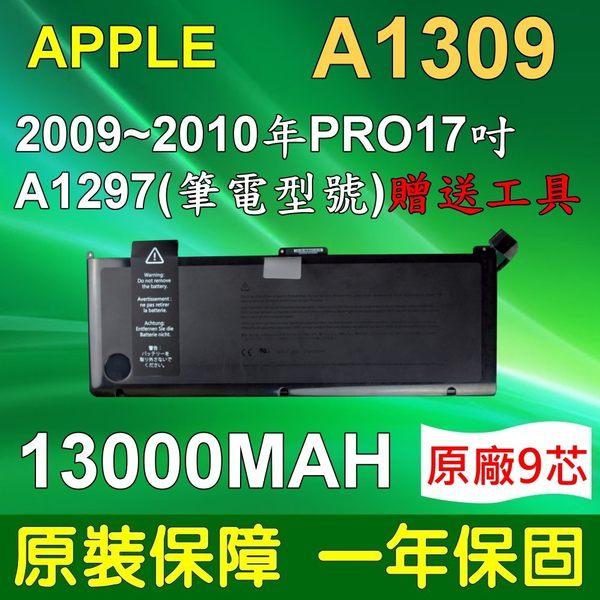 APPLE 原廠電芯 電池 A1309 A1297 MACBOOK PRO 17 NB 原裝 現貨