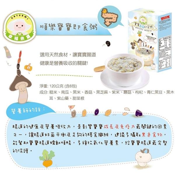 幸福米寶 寶寶即食粥 亮目 / 強健 / 順樂 120g / 6包 寶寶粥 1151