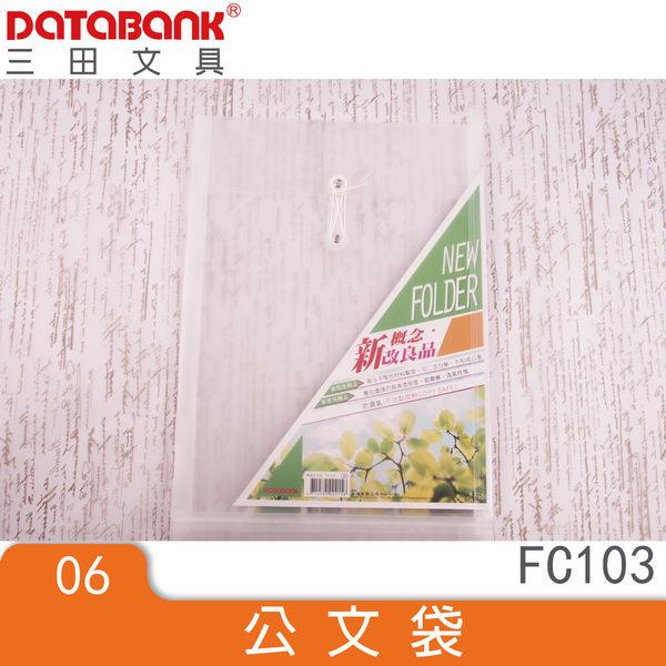 環保系列~FC加大尺寸環保公文袋(FC103) 12個/包 文件資料夾 文書收納夾 型錄收納夾 三田文具 DATABANK