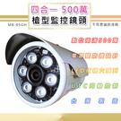 500萬戶外監控鏡頭3.6mm TVI/AHD/CVI/類比四合一 6LED燈強夜視攝影機(MB-95GH)@桃保
