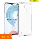 Realme C21手機殼Realme C21保護殼 四角加厚 全包防摔 矽膠軟殼 Realme C21透明空壓殼防爆盾