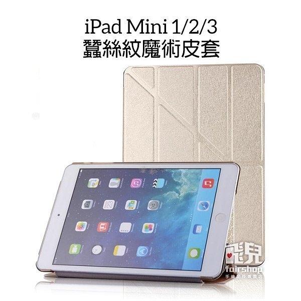 【妃凡】變型金剛 iPad mini 1/2/3 蠶絲紋魔術皮套 支架皮套 保護套 平板皮套 平板保護套 休眠喚醒