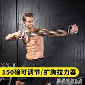 拉力器彈力繩家用運動健身器材男多功能胸肌鍛煉器女拉力繩擴胸器  遇見生活