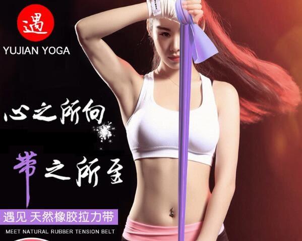 瑜伽帶 健身彈力帶彈力繩瑜伽帶男女阻力帶拉伸帶翹臀圈拉力帶力量訓練帶 霓裳細軟
