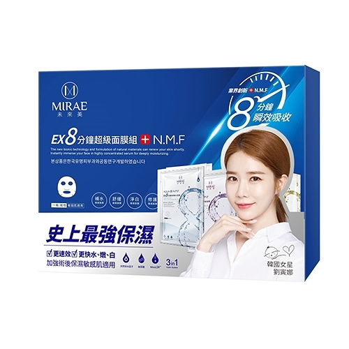 MIRAE未來美 EX 8分鐘超級面膜限量超值禮盒 (15片入)【新高橋藥妝】