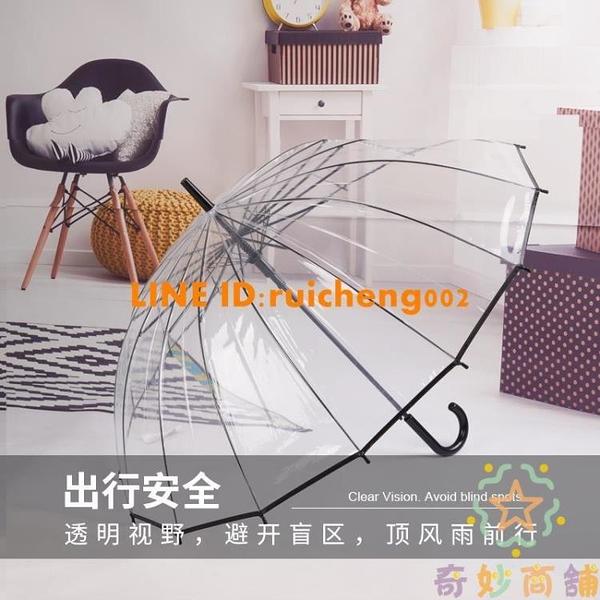 透明直立傘雨傘定制logo廣告傘長柄加厚拍照日系【奇妙商舖】