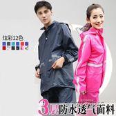 江南行雨衣成人騎行電動摩托車男女單人雨披防水分體雨衣雨褲套裝