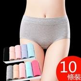 【限時下殺79折】女士內褲 高腰中大尺碼內褲10套組全棉中腰棉質無痕少女性感