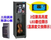 小提琴樂器防潮箱 256公升 尾牙抽獎 單眼相機攝影鏡頭防潮書櫃光碟食品防霉