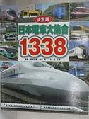 【書寶二手書T8/收藏_J89】日本電車大集合1338