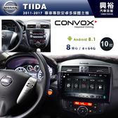 【CONVOX】2011~16年NISSAN TIIDA恆溫空調專用10吋螢幕安卓主機*聲控+藍芽+導航+安卓*8核心
