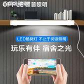 LED檯燈 感應酷斃燈大學生宿舍神器燈管led臺燈護眼燈學習寢室USB充電 繽紛創意家居