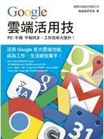 二手書博民逛書店《Google 雲端活用技:PC‧手機‧平板同步, 工作效率大提