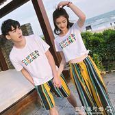 情侶裝短袖t恤男女半袖套裝韓版氣質海邊沙灘  歐韓流行館