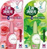 [霜兔小舖]日本 小林製藥 馬桶芳香 一滴芳香消臭劑