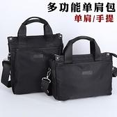 公文包 時尚男包單肩包商務牛津布包男士包包公文包手提包IPAD電腦包背包 歐歐