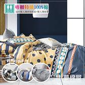 專櫃款純棉6尺加大雙人四件式薄床包薄被套組-多款任選-夢棉屋