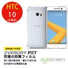 TWMSP★按讚送好禮★EyeScreen HTC 10 EverDry PET 螢幕保護貼 (非滿版)