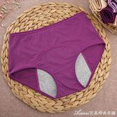 3條裝生理內褲女衛生褲生理褲女士月經期防漏內褲三角姨媽褲艾美時尚衣櫥
