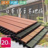 【Incare】日本抗腐仿實木戶外木塑地板60*30(20入)-紅木