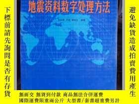 二手書博民逛書店地震資料數字處理方法罕見貨架9 219576 張白林 石油工業出