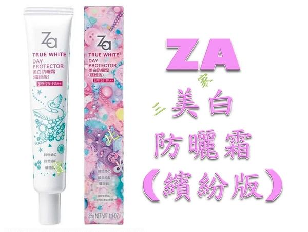ZA 美白防曬霜(繽紛版) 紫外線 透明 水凝霜 美白 修飾 清爽 玩水 抗UV 防曬油 抗黑 變黑 變白 提亮