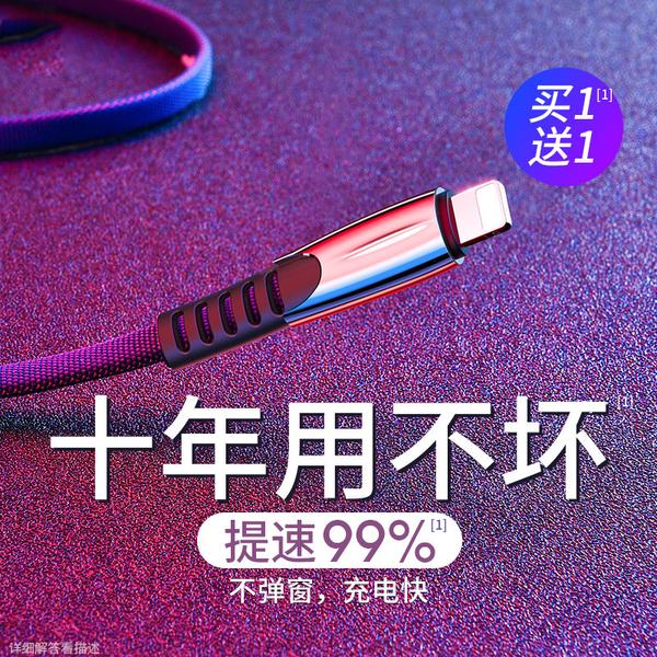 車載充電 蘋果數據線快充閃充6充電線iphone6S器7Plus手機X加長ios沖電iphonex