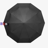 【貝貝】雨傘 加固 折疊 晴雨兩用 自動傘