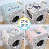 冰箱蓋布套罩雙開門防塵布遮蓋防塵罩洗衣機床頭櫃萬能蓋巾冰箱簾名購居家