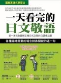 (二手書)一天看完的日文敬語:第一本完全圖解正確日式交際的日語會話書
