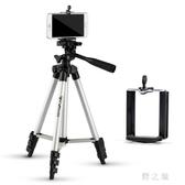 手機微單三腳架 相機通用輕便攜直播自拍支架三角架遙控拍照攝影腳架 qz2092【野之旅】