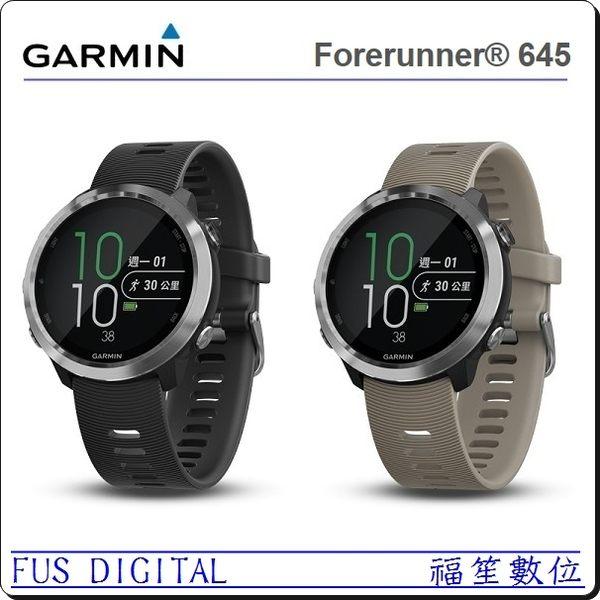 【福笙】GARMIN Forerunner 645 GPS 運動 心率智慧跑錶 腕式心率跑錶 運動手錶 行動感應支付功能