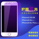 King*Shop~紫光防抗藍光鋼化膜 iPhone6 iPhone 7/8 手機貼膜 6plus 7/8plus