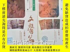 二手書博民逛書店Z8罕見中華文化集粹叢書:文馨篇(上下)作者籤贈本兩本都有Y16
