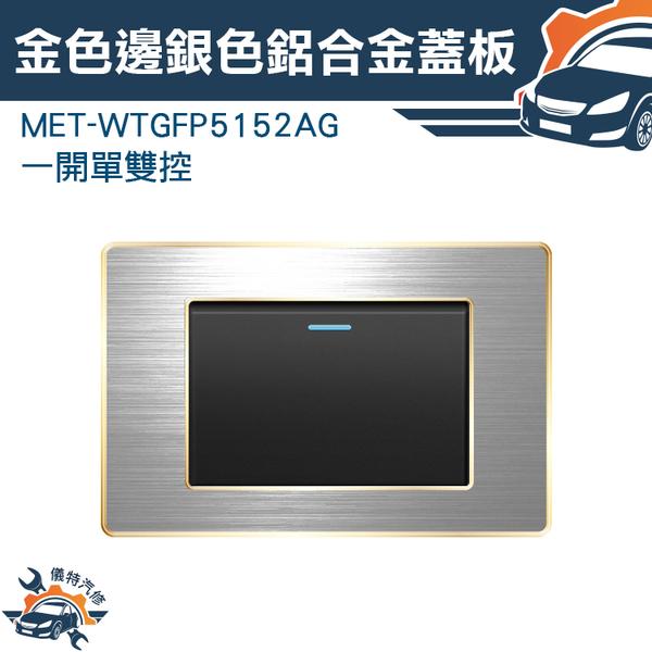 裝潢 大樓 家用 設計 一開關+接地插座 銀色鋁合金蓋板  MET-WTGF4308H《儀特汽修》